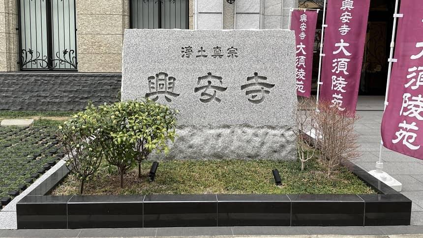 興安寺の石碑