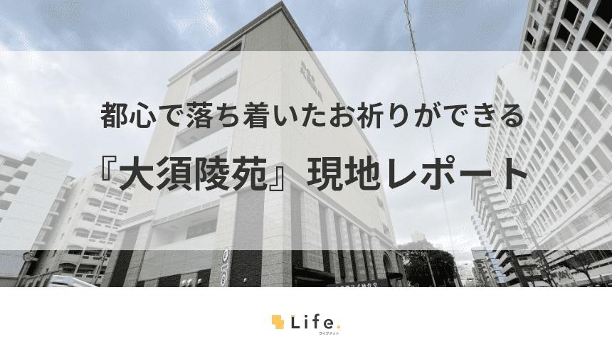 『大須陵苑』取材レポート~美しい納骨堂で心穏やかに弔う~