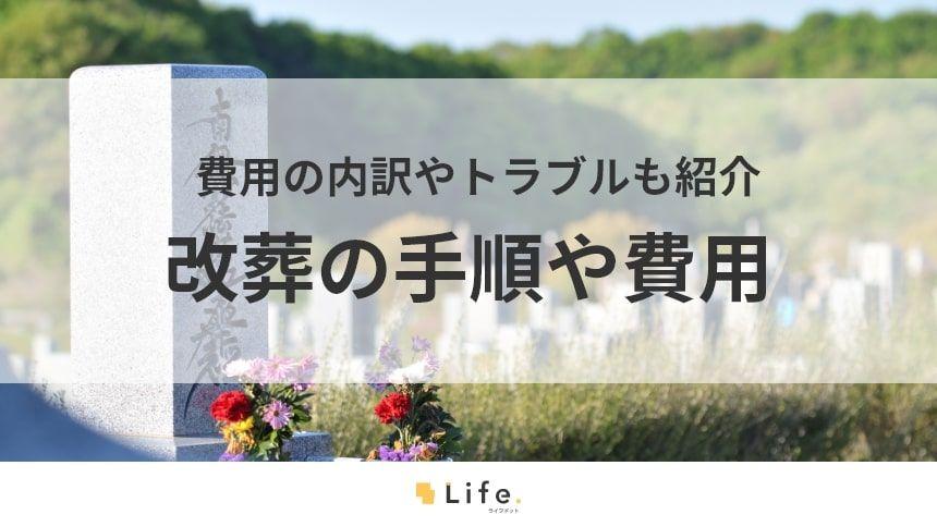 改葬のアイキャッチ画像