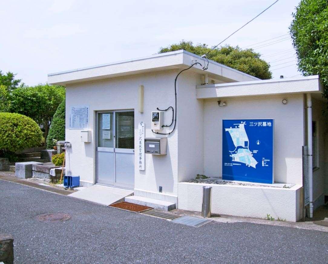 横浜市営 三ツ沢墓地 敷地内にある管理事務所