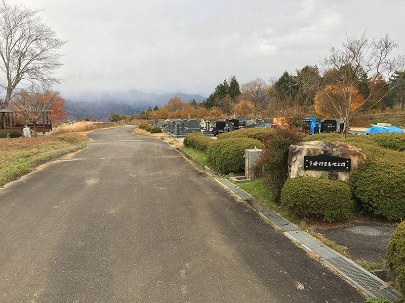 下條村営 墓地公園