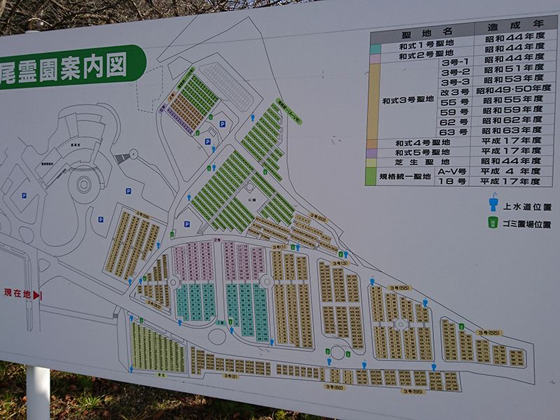 坂城町営 葛尾霊園
