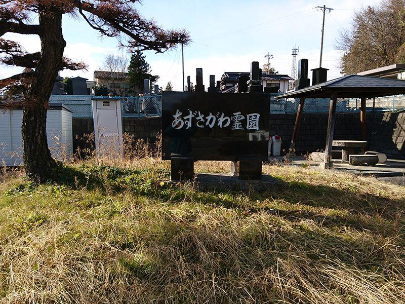 松本市営 あずさがわ霊園