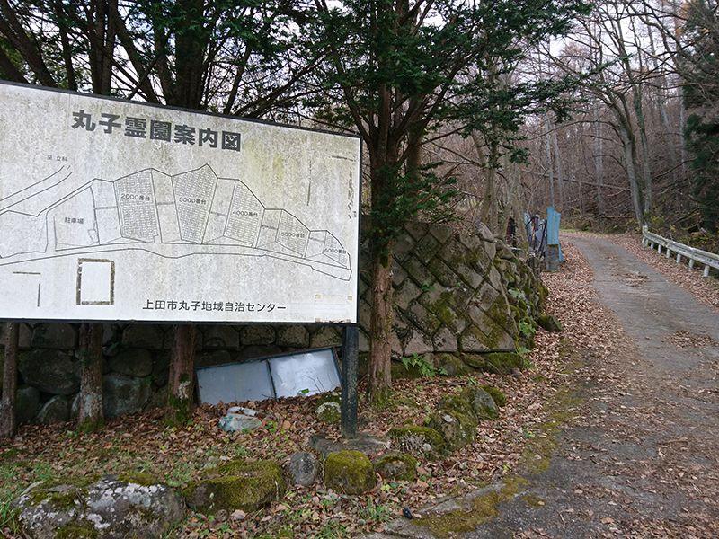 上田市営 丸子霊園