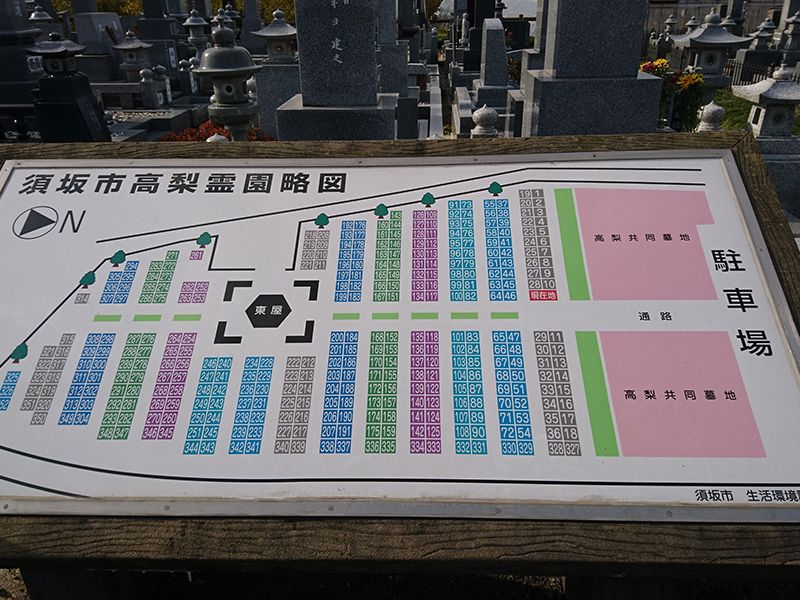 須坂市営 高梨霊園