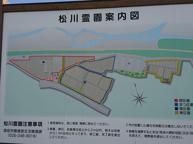 須坂市営 松川霊園