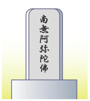 墓石文字例