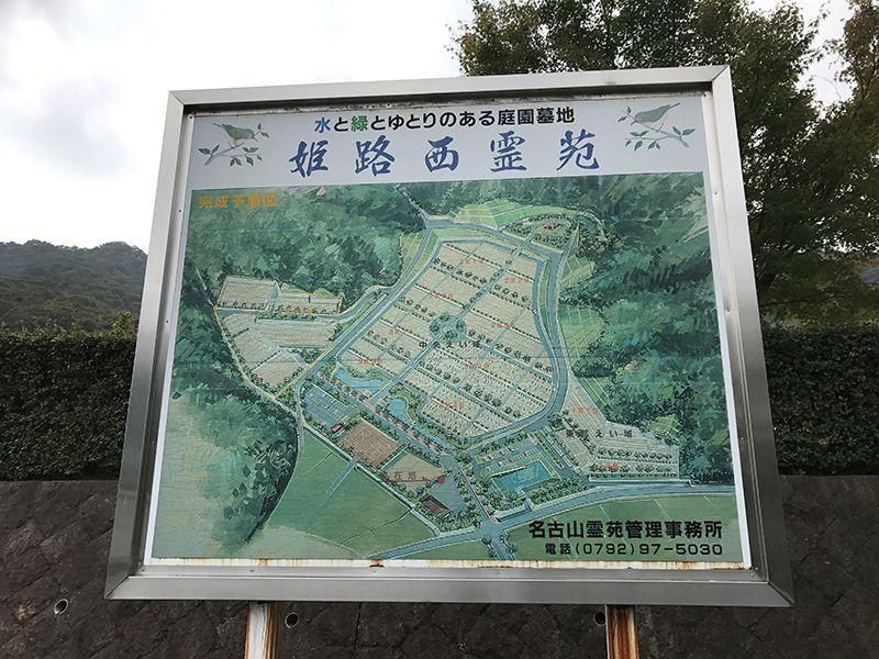 姫路市営 姫路西霊苑