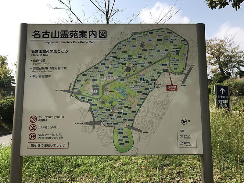 姫路市営 名古山霊苑