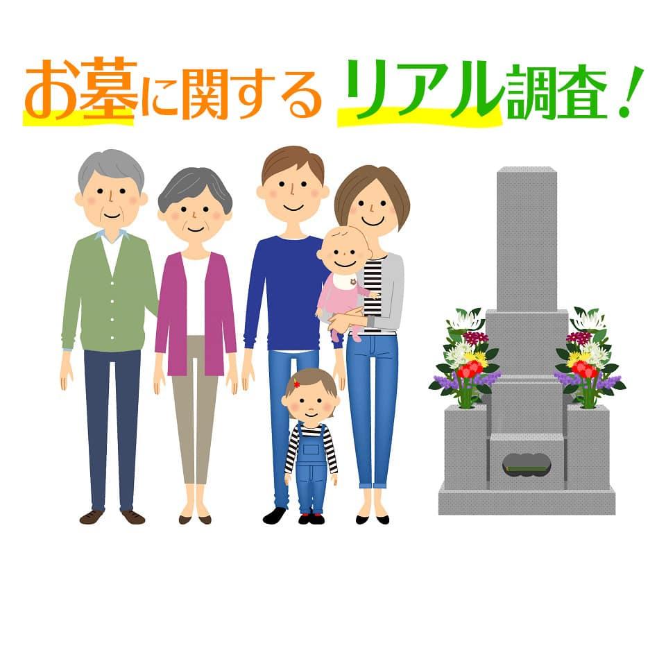 3世代家族とお墓のイラスト