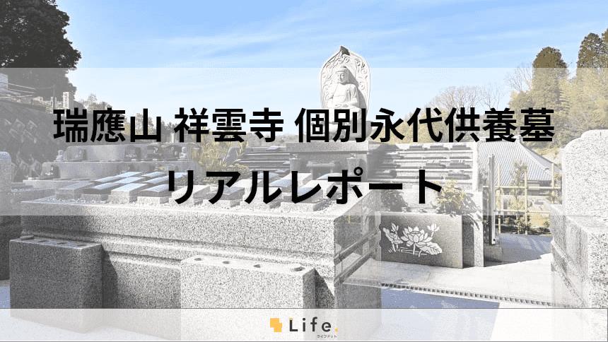 祥雲寺特集記事アイキャッチ