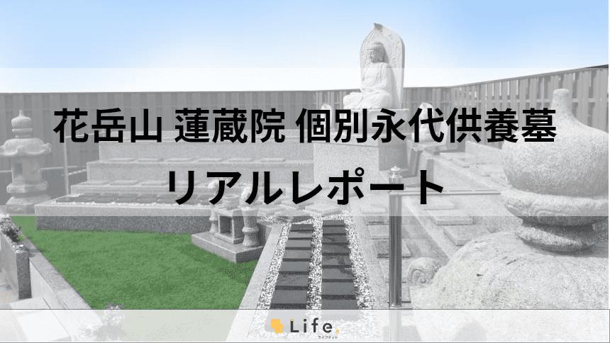 蓮蔵院特集記事アイキャッチ