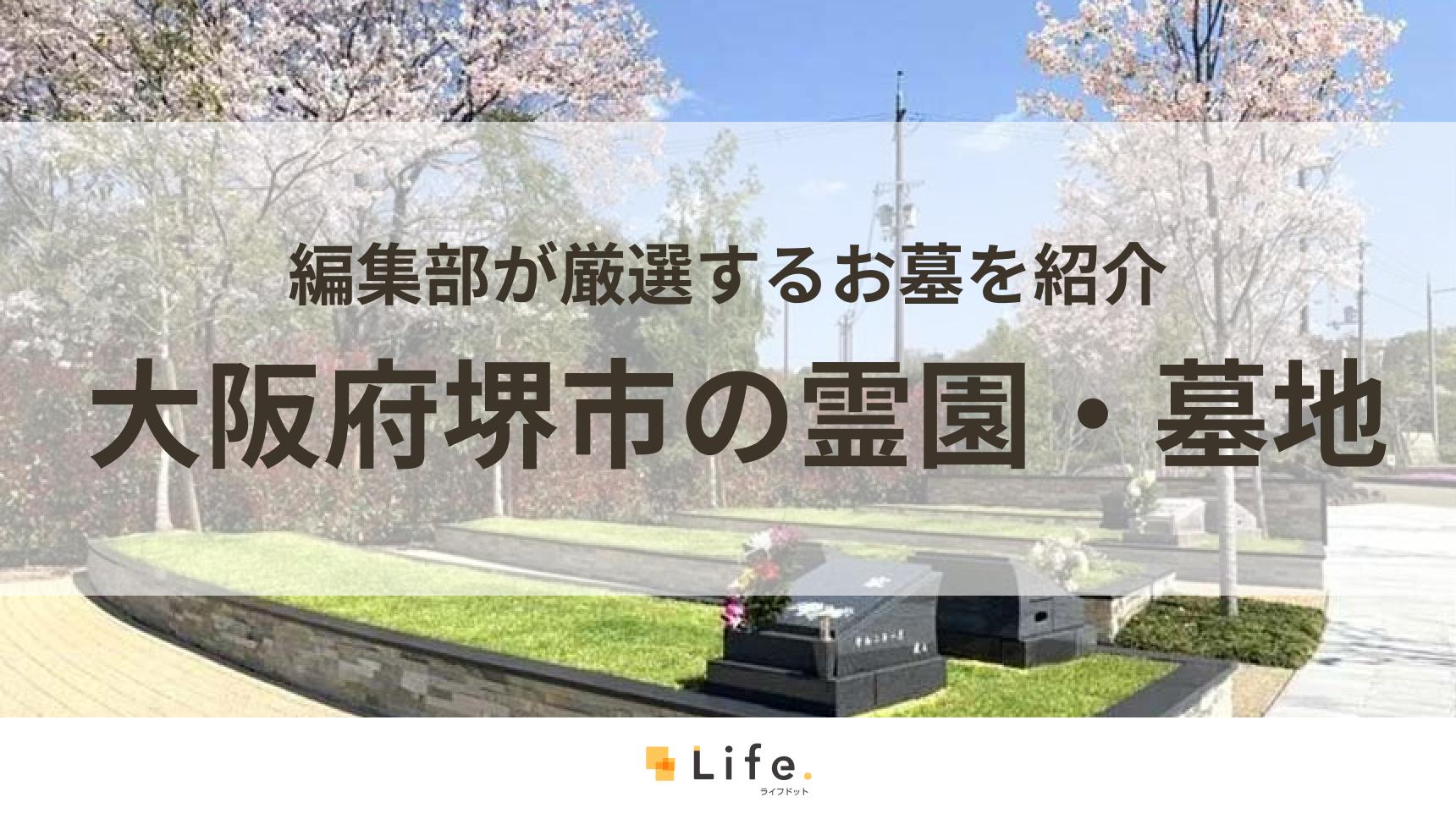 【堺市 霊園】アイキャッチ画像