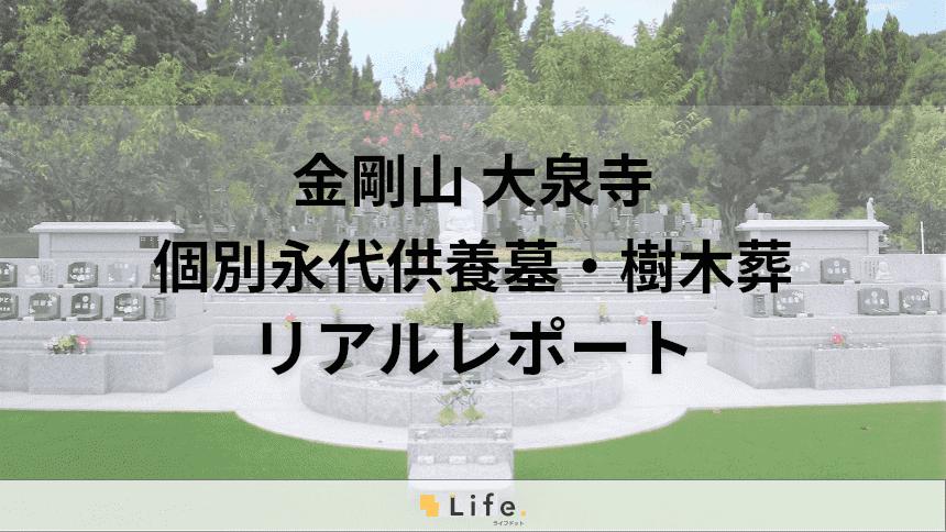 大泉寺特集記事アイキャッチ