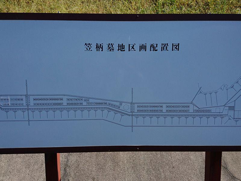 浜田市営 笠柄墓地