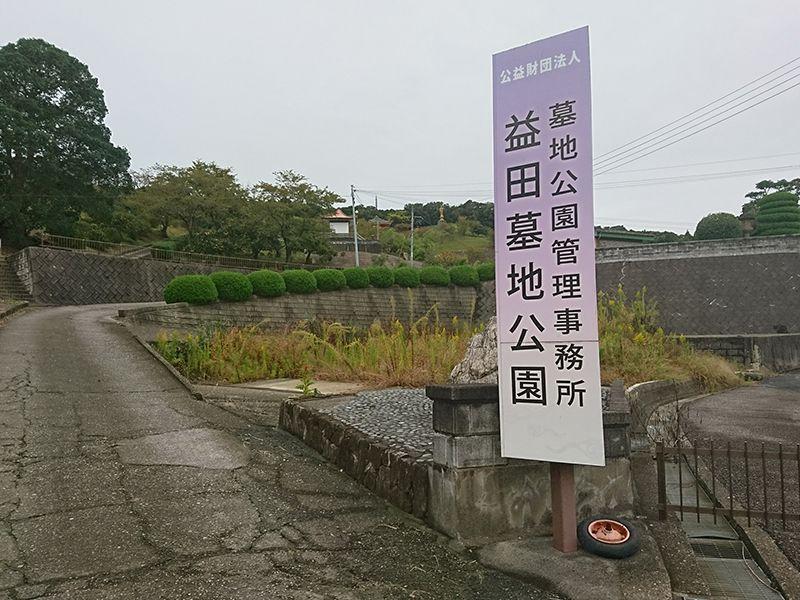 益田墓地公園