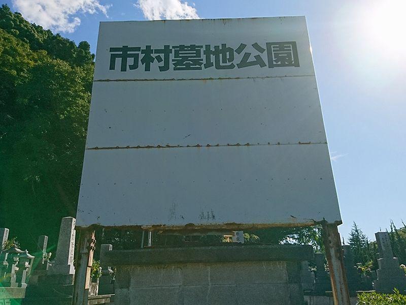 江津市営 市村墓地公園