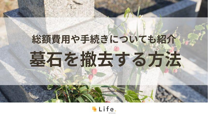 【墓石 撤去】アイキャッチ画像