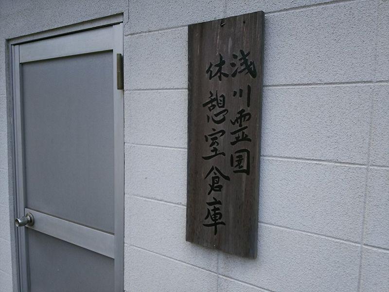北九州市立 浅川霊園