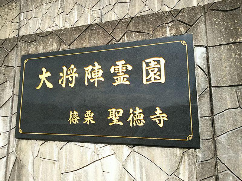 大将陣霊園