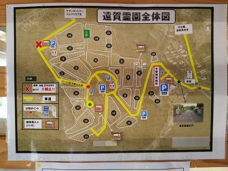 遠賀町営 遠賀霊園