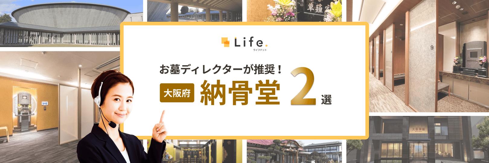 お墓ディレクターが推薦する大阪府の納骨堂2選