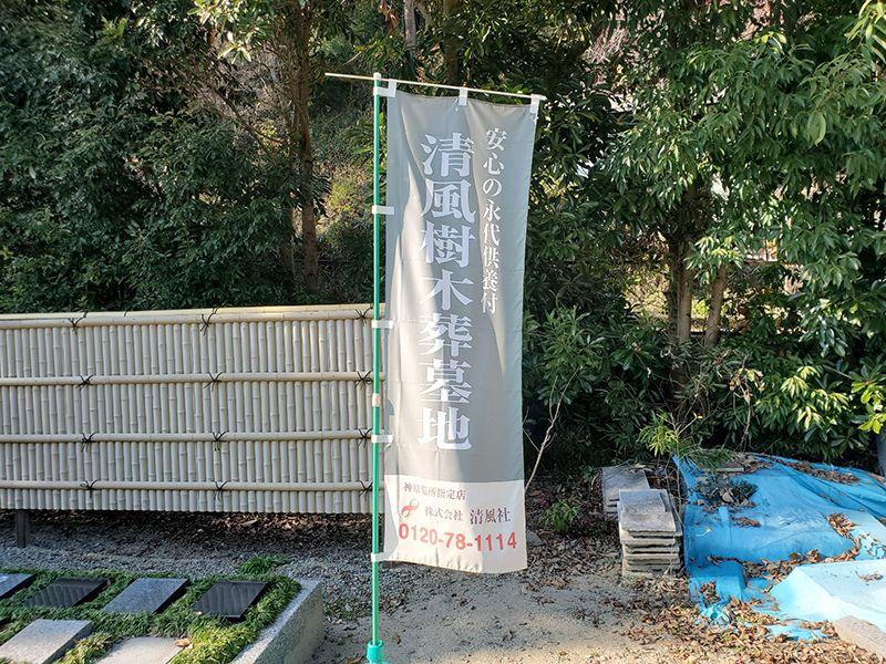 神原墓所 清風樹木葬墓地