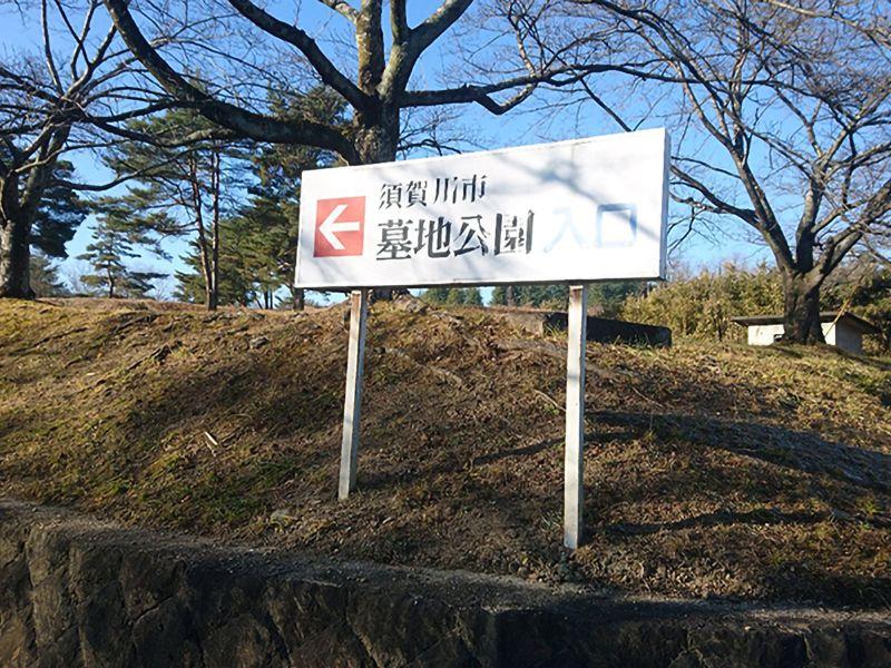 須賀川市営 須賀川市墓地公園
