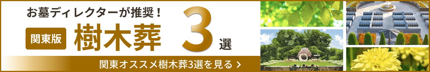 関東樹木葬特集3選
