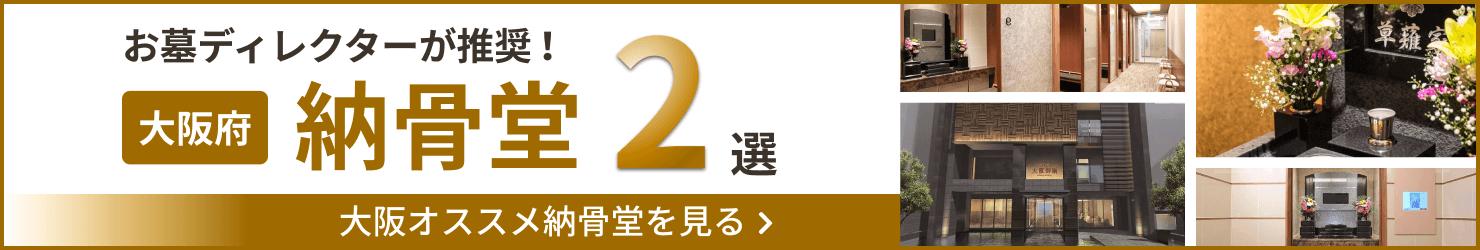 大阪府納骨堂特集2選