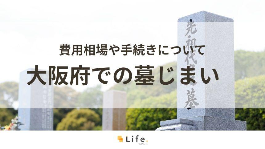 【大阪府 墓じまい】アイキャッチ画像