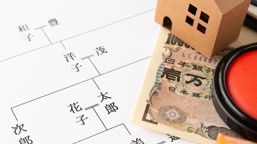 家計図と印鑑とお金と家の模型