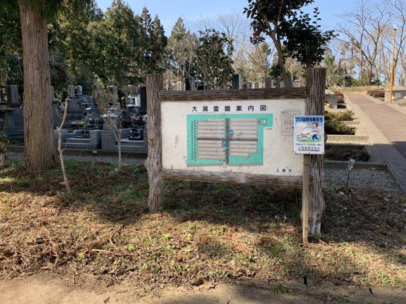 上越市営 大潟霊園