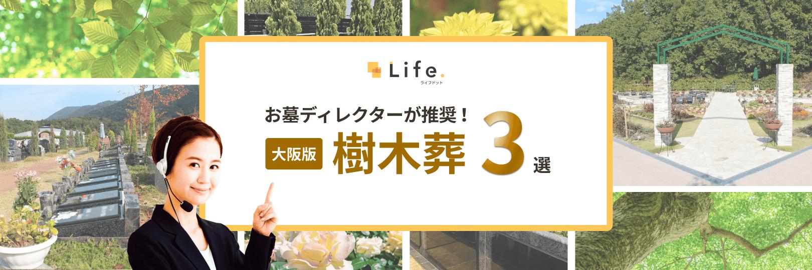 お墓ディレクターが推薦する大阪府の樹木葬3選