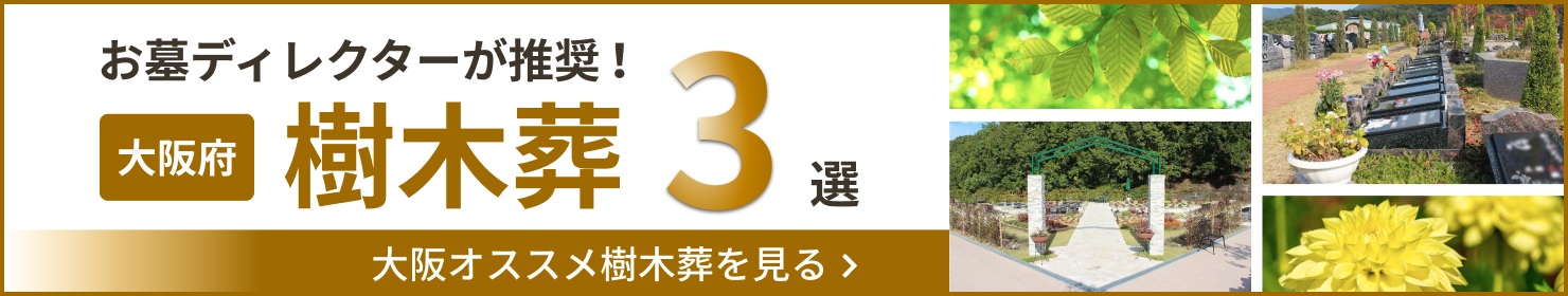大阪府樹木葬特集3選
