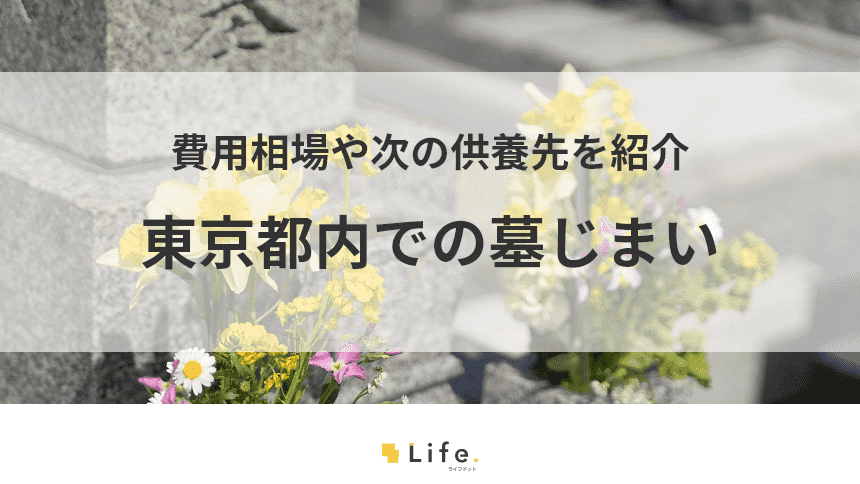 東京都内での墓じまいに関して