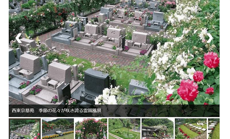 ライフドットでお墓を探す機能(写真)