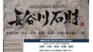 長谷川石財の墓じまいページ