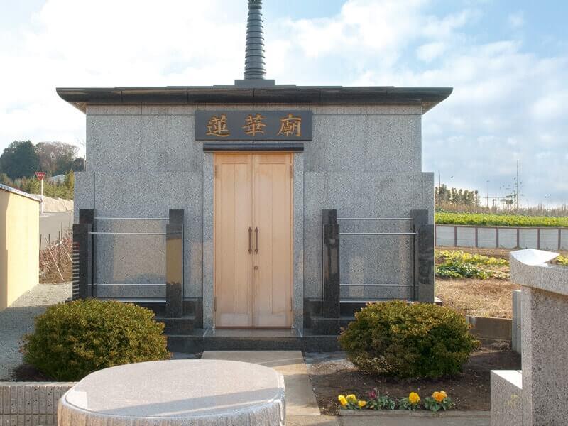 蓮華廟 永代供養墓