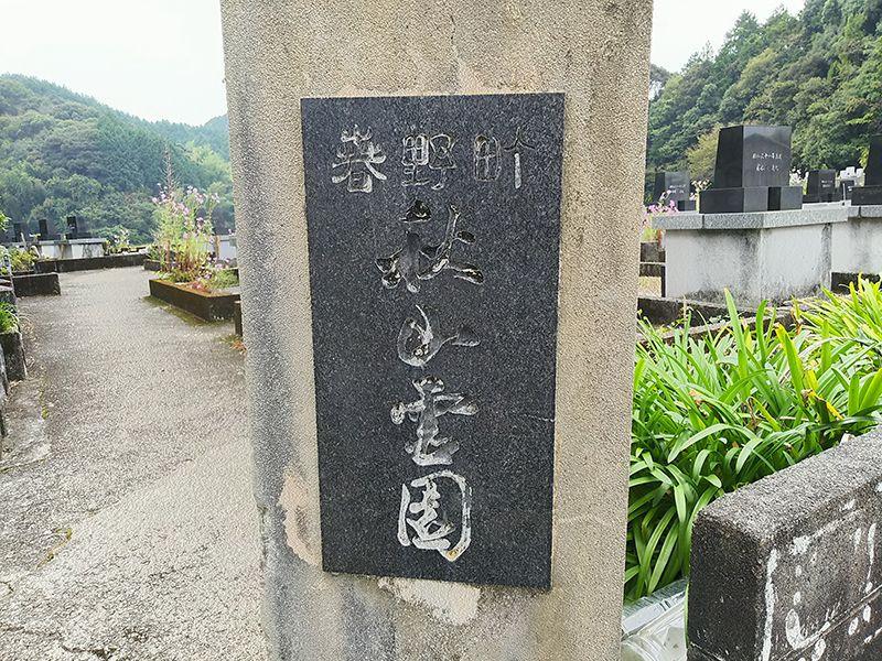 高知市営 上秋山墓地