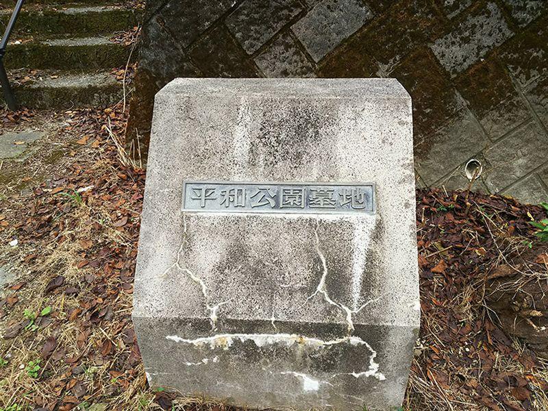 高知市営 平和墓地公園