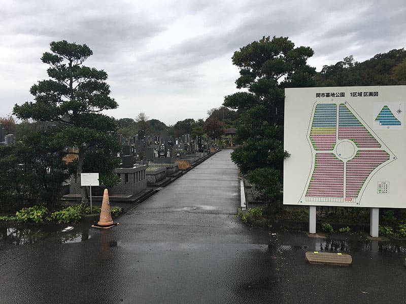 関市営 陽光苑