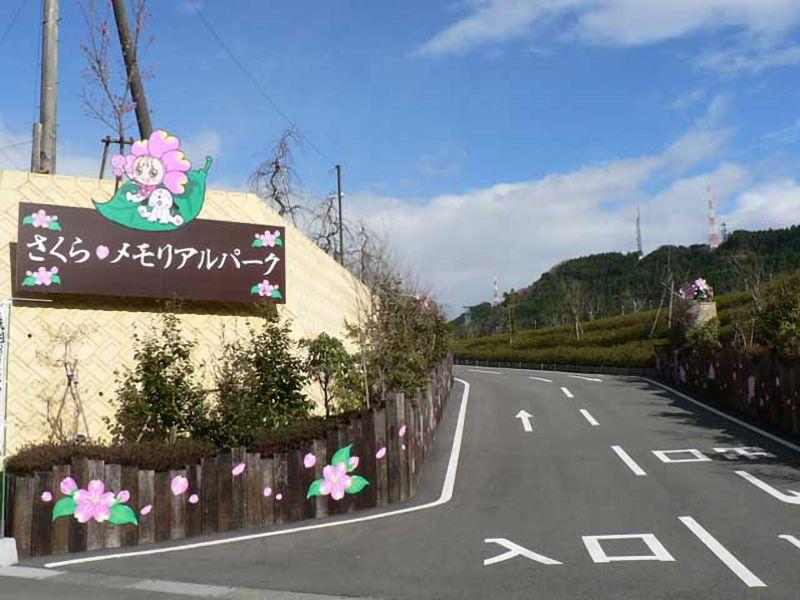 いの町営 伊野南墓地公園