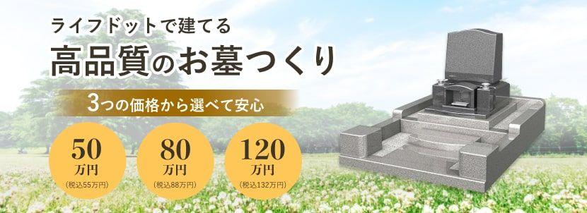 ライフドットで建てる高品質のお墓つくり