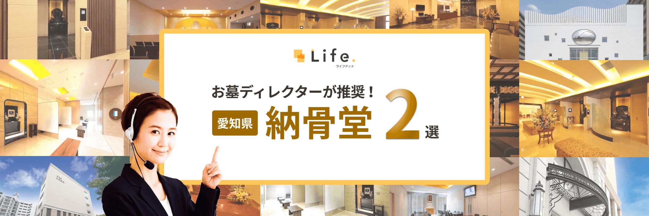 お墓ディレクターが推薦する愛知県の納骨堂2選