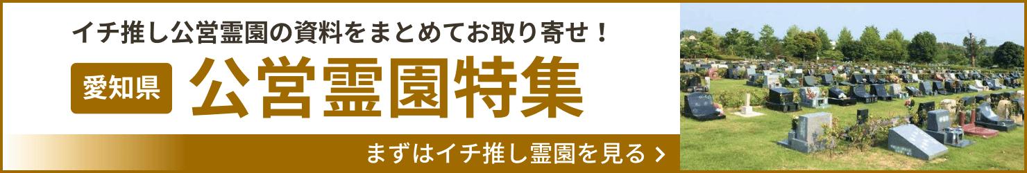 愛知県公営霊園特集
