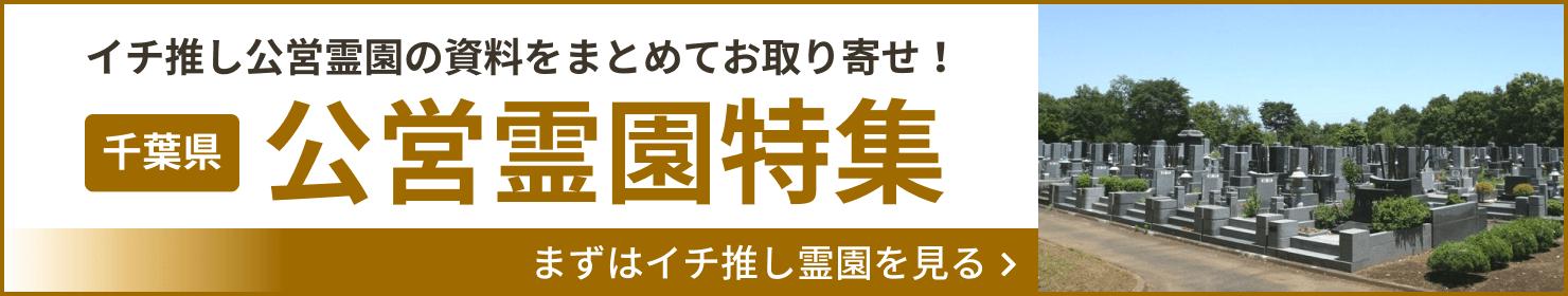 千葉県公営霊園特集