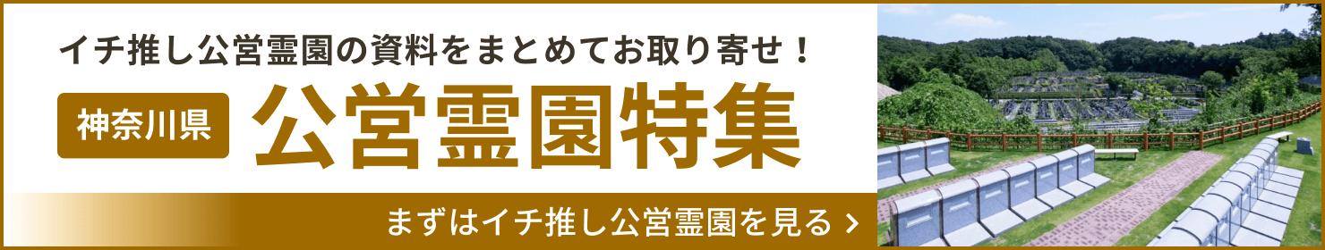 神奈川県公営霊園特集