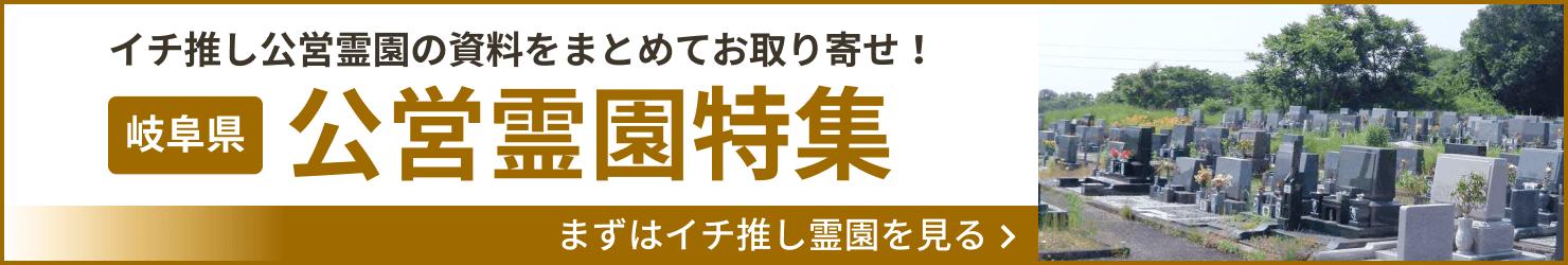 岐阜県公営霊園特集