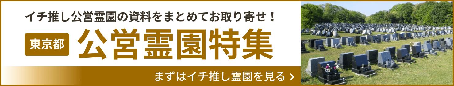 東京都公営霊園特集